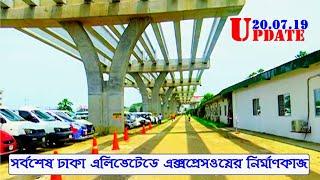 Dhaka Elevated Expressway Update 2019 !! ঢাকা এলিভেটেড এক্সপ্রেসওয়ে আপডেট !! Bangladesh