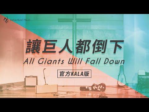 No.23 / All Giants Will Fall DownKala MV -  ft.