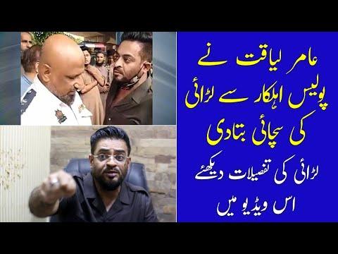 Aamir Liaquat Fight Vs Traffic Police | Viral Video