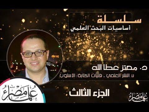 معامل علماء مصر | أساسيات البحث العلمي | المحاضرة السابعة | الجزء الثالث ES-LABS Lec7, Part3