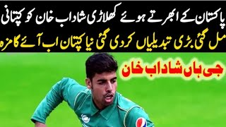 Shadab Khan New Captain Of Team    Best Captaincy By Shadab Khan    Mussiab Sporst   
