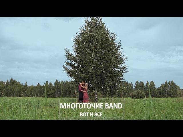Многоточие Band - Вот и всё (2016)