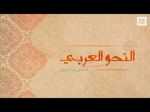 النحو العربي   1-1   مقدمة عامة لمقرر النحو العربي