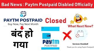 Paytm Loan Services Disabled | Paytm Postpaid Disabled हो गया 😢 | Paytm Postpaid Update