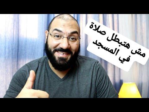 بعد الفيديو ده مش هتبطل صلاة في المسجد