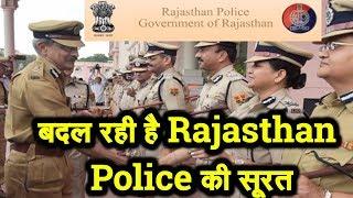 #RajasthanPolice:-बदल रही है Rajasthan Police की सूरत अब प्रदेश के नागरिक नहीं होंगे परेशान