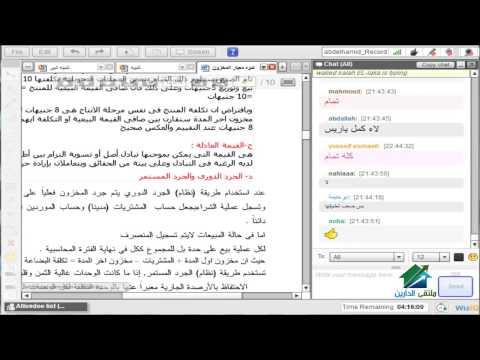 معيار المحساسبة المصري – المخزون | أكاديمية الدارين | محاضرة 5