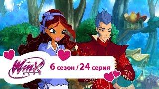 Bинкс 6 сезон 24 серия