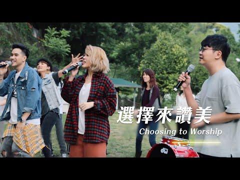 - / Choosing to Worship/  Live Worship MV