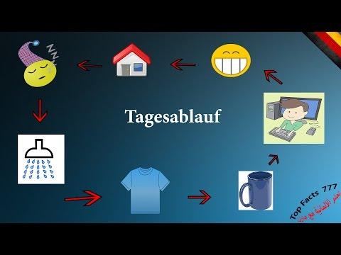 37 الروتين اليومي في اللغة الالمانية – Tagesablauf