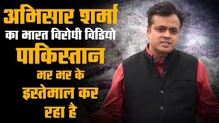 Another Abhisar Sharma stunt, this time favoring those across the border