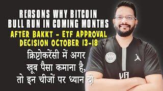 Reasons Why Bitcoin BULL RUN possible in 2 Months. क्रिप्टो में  खूब पैसा कमाने के लिए क्या करें