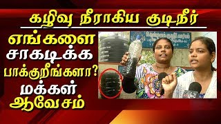 Chennai MMDA Colony Gates sluggish dirty water from Metro water  Tamil news