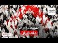 عقوبات أميركية جديدة على إيران لانتهاكها حقوق الإنسان  - 08:58-2020 / 9 / 25