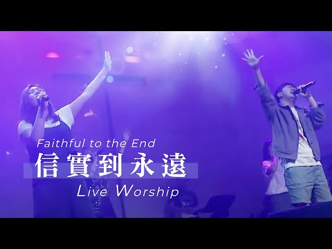 / Faithful To The EndLive Worship -  ft.