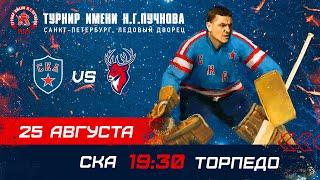 СКА – «Торпедо». Турнир имени Н.Г. Пучкова