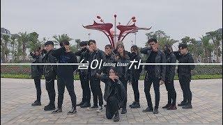 [KPOP IN PUBLIC] SEVENTEEN(세븐틴) - 숨이 차 (Getting Closer) dance cover by Sound Wave in Vietnam
