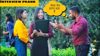 INTERVIEW PRANK ON  CUTE GIRL'S || PRANKS IN  INDIA