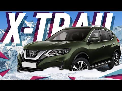Новый Nissan X-Trail 2018/Новый Ниссан Икс Трейл/Проверку прошел - UCQeaXcwLUDeRoNVThZXLkmw