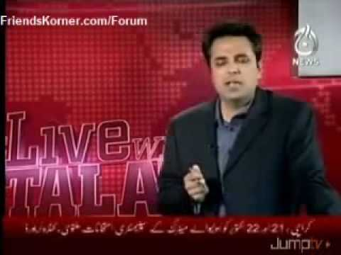 Islamic University Students throwing stones at Rehman Malik