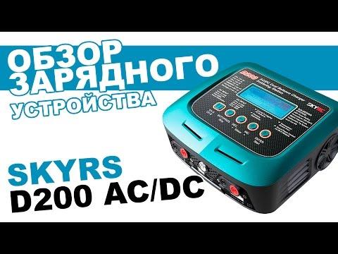 Зарядное устройство SkyRC D200 AC DC: обзор, распаковка. - UCdxY7DkB-2FDZyTjjCmYKEw
