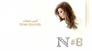 Etnen Souhab Official Video اتنين صحاب
