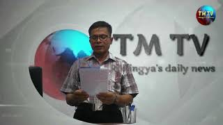 TM TV ROHINGYA DAILY NEWS  20 /08 /2019/ TUESDAY
