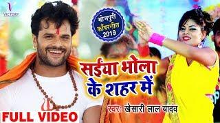 Watch सईया भोला के शहर में #Video Song