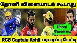 தோனி விளையாட கூடாது - கோஹ்லி பரபரப்பு பேட்டி | Chennai Super Kings Vs RCB | Kohli