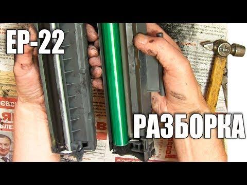 Картридж EP-22 для принтера Canon - UCu8-B3IZia7BnjfWic46R_g
