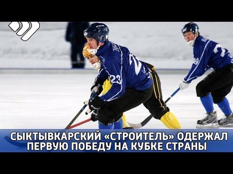 Сегодня сыктывкарский «Строитель» разгромил нижегородский «Старт».