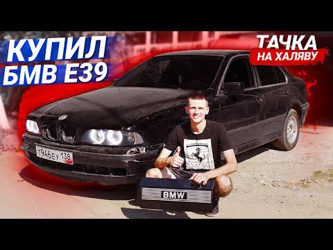 КУПИЛ САМУЮ ДЕШЕВУЮ BMW 5 E39