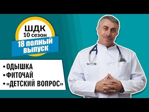 Школа доктора Комаровского - 10 сезон, 18 выпуск 2018 г. (полный выпуск)