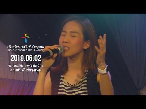 Nexus Bangkok 2019/06/02