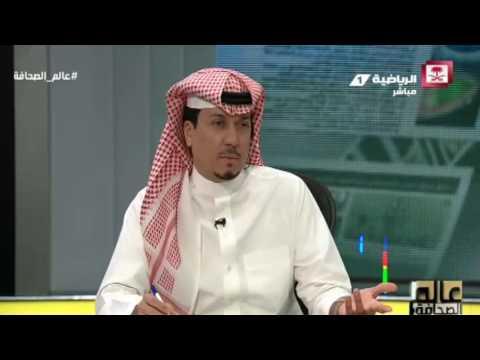 نايف الروقي - النصر مدعوم من الإعلام السعودي واستقالة فيصل بن تركي لعبة ! #عالم_الصحافة