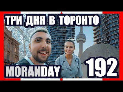 🇨🇦 Moran Day 192 — ТРИ ДНЯ В ТОРОНТО