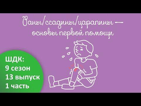 Раны, ссадины, царапины - основы первой помощи - Доктор Комаровский