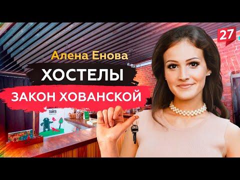 Гостиничный бизнес с нуля. Закон Хованской: что будет с хостелами в жилых домах? photo