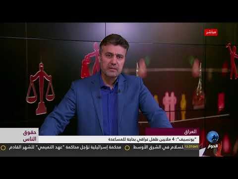 حقوق الناس - العراق : اليونيسيف : 4 ملايين طفل عراقي بحاجة للمساعدة
