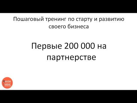 Презентация тренинга «Первые 200 000 руб. на партнерстве»
