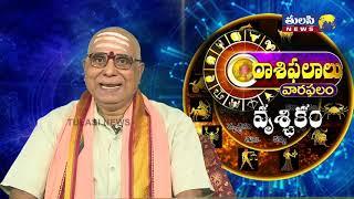వృశ్చిక రాశి Vrischika Rasi | Weekly Horoscope from 19-08-19 to 25- 08-19 | Rasi Phalalu | Astrology