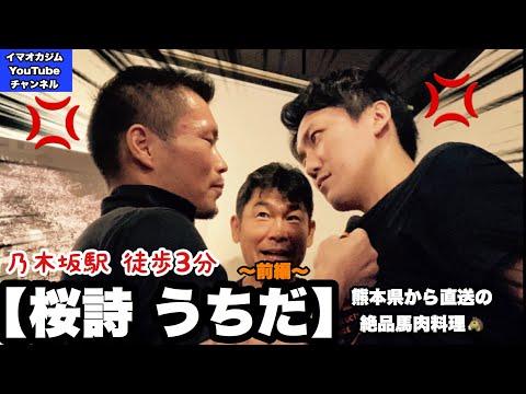 【桜詩 うちだ 前編 〜食レポ第4弾〜】