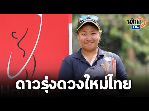 'โปรพราว' Rising star ฮอนด้า แอลพีจีเอ 2021: Matichon TV