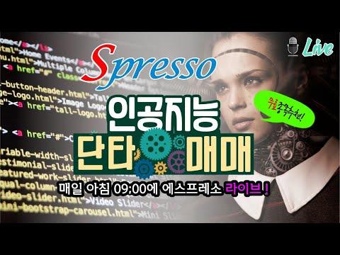 📡 #태경비케이 #나노켐텍 #SDN #형지I&C-로보어드바이저 라이브(01/08)