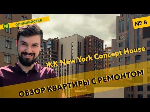 New York Concept House - обзор Жилого Комплекса и квартиры с ремонтом в новостройке photo
