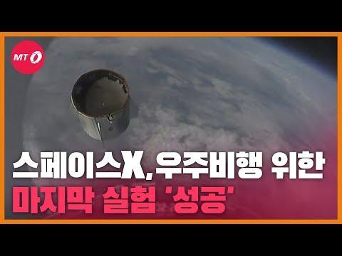 [현장+]스페이스X, 우주비행 위한 마지막 실험 성공했다