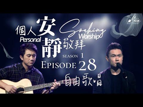 Personal Soaking Worship - EP28 HD : /