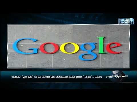 """رسمياً..""""جوجل"""" تمنع جميع تطبيقاتها عن هواتف شركة """"هواوي"""" الجديدة"""