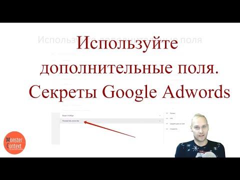 Используйте дополнительные поля | Секреты Google Adwords