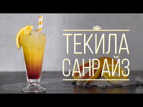 "Коктейль ""Текила Санрайз"" [Cheers!   Напитки] photo"